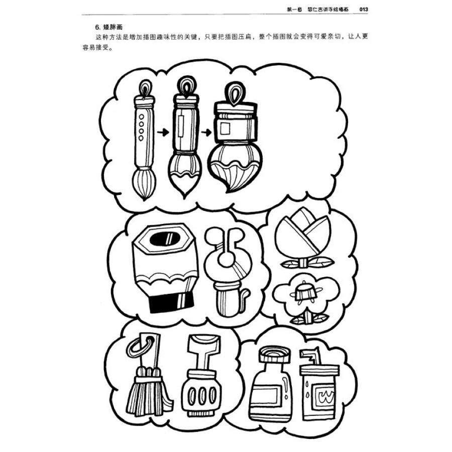 《跟pop大师学手绘插画》(简