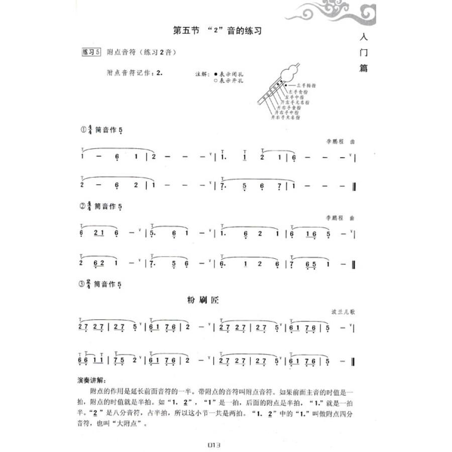 葫芦丝巴乌入门与考级教程(dvd示范版)