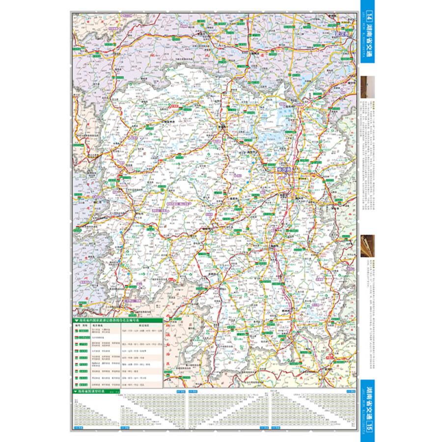 旅游/地图 全国高速公路/铁路地图 2014公路图系列:湖南省公路网地图