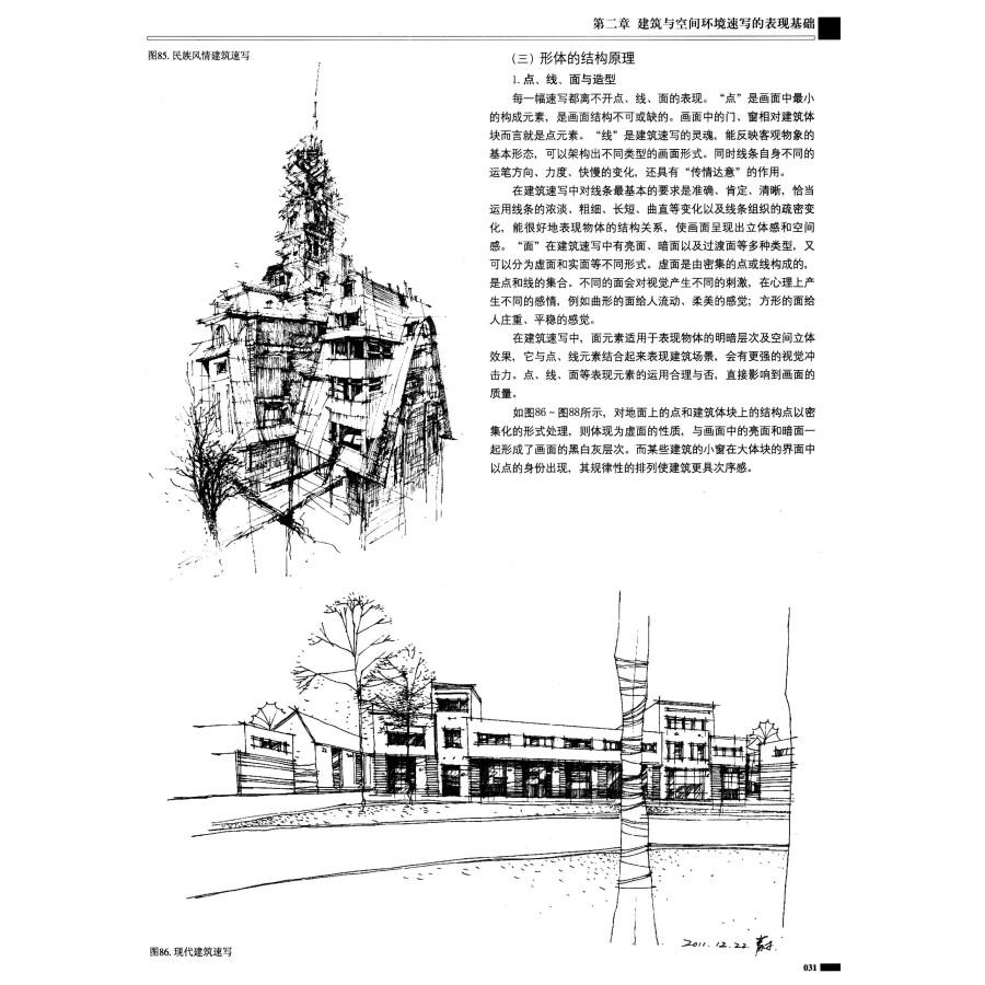 《手绘教学课堂:建筑与空间环境速写》(牟蔚蔚)