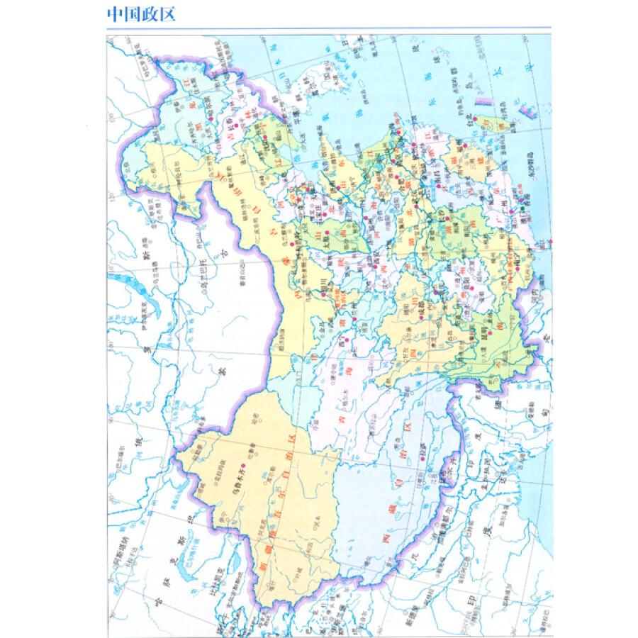 《中国地图册(地形版)》(中国