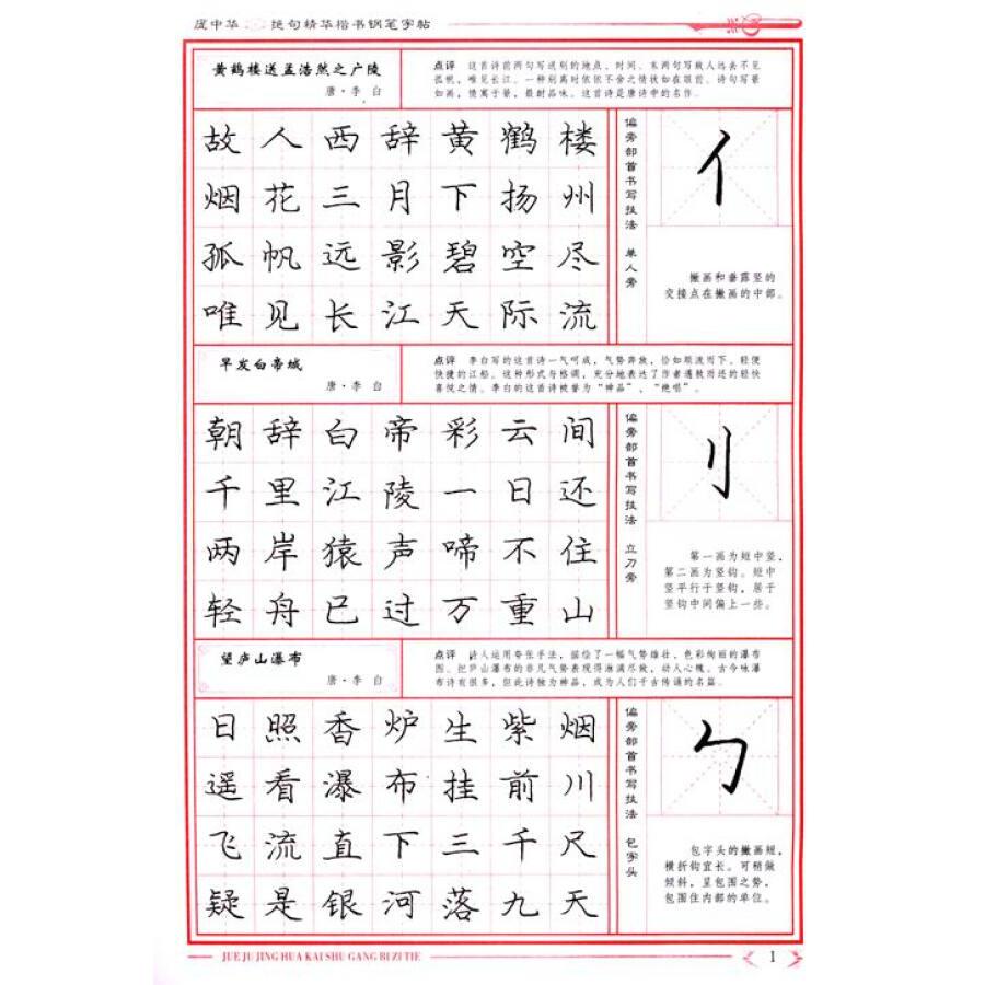 庞中华楷书钢笔分享展示