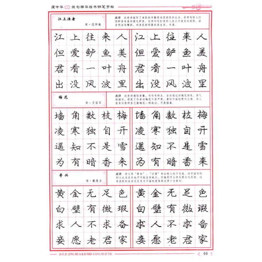 庞中华硬笔书法系列:庞中华绝句精华楷书钢笔字帖图片