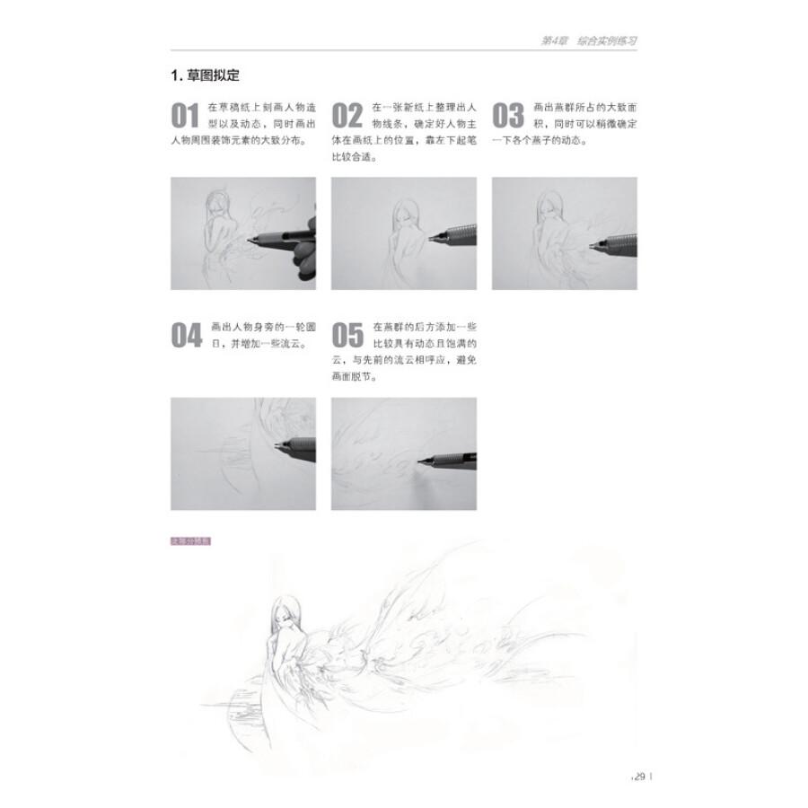 《黑白画意:专业手绘插画攻略》(李一帆(viki