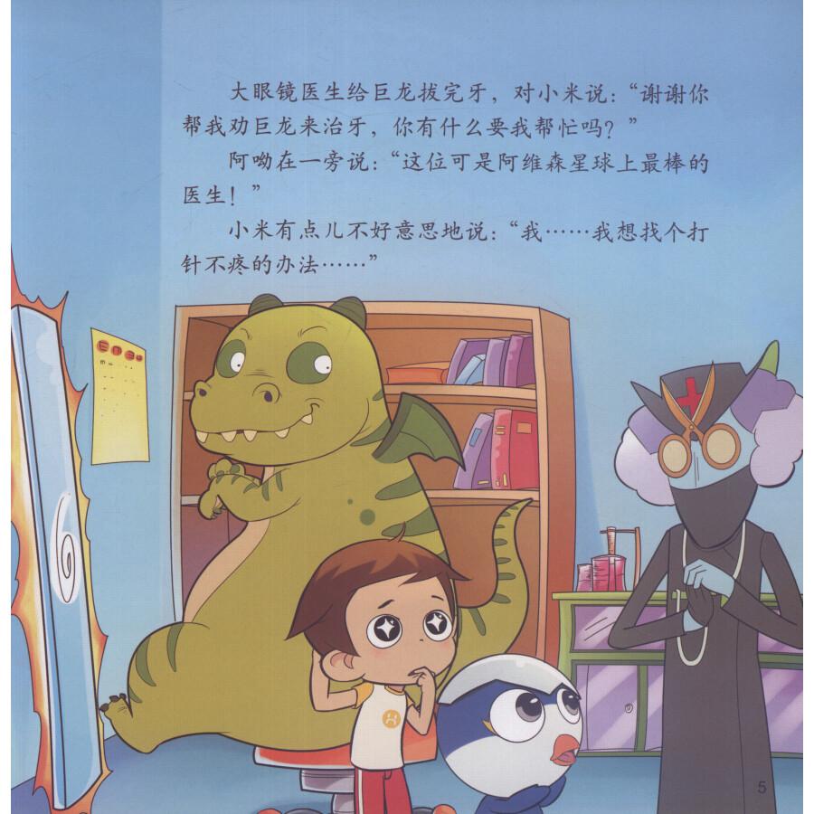 神奇阿呦:动画绘本故事2图片