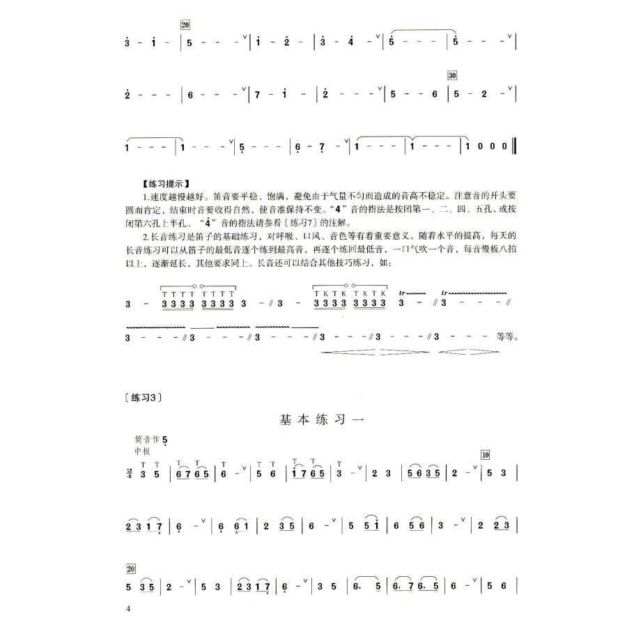 长笛琶音谱子
