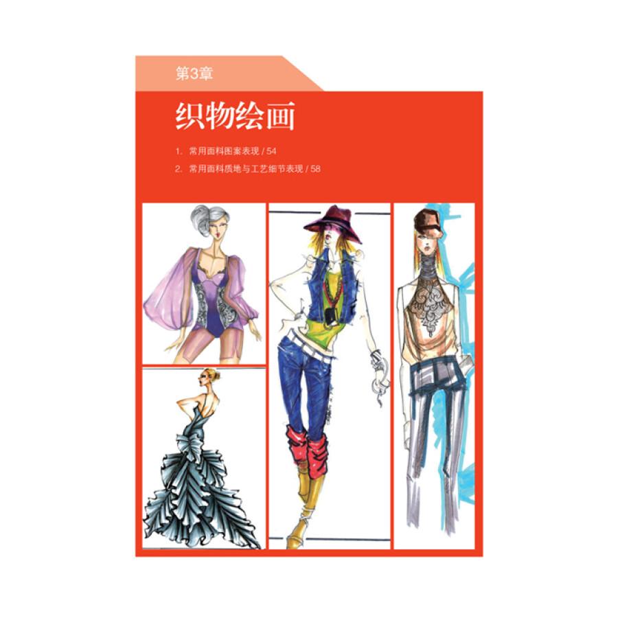 2 时装草图和服装款式图 1.2 马克笔时装设计手绘效果图的工具介绍 1.