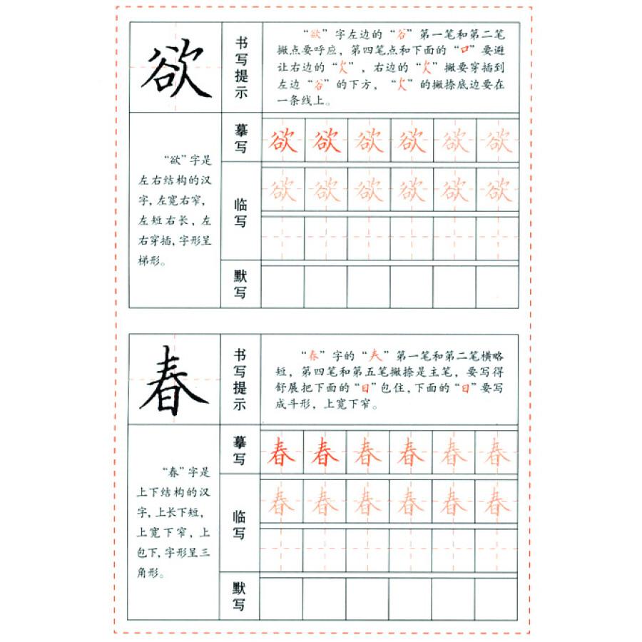 江苏省书法水平等级证书考试指导用书:硬笔书法考级图片