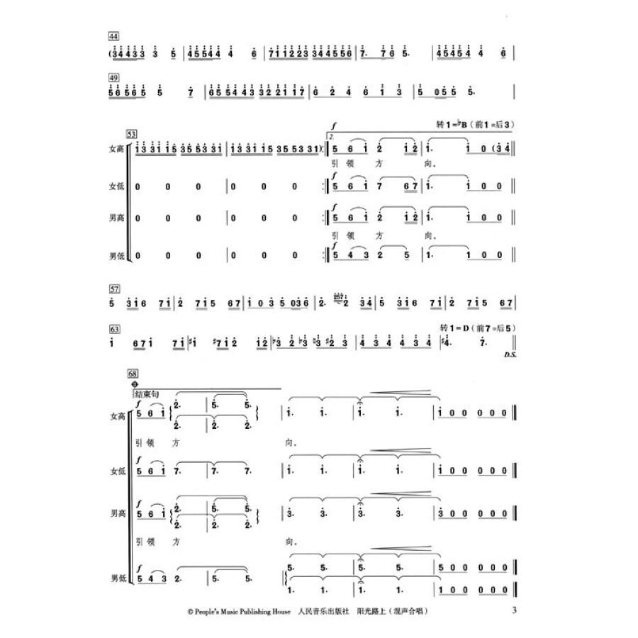 """《大众合唱·""""阳光路上"""":简谱与五线谱(钢琴伴奏谱)"""