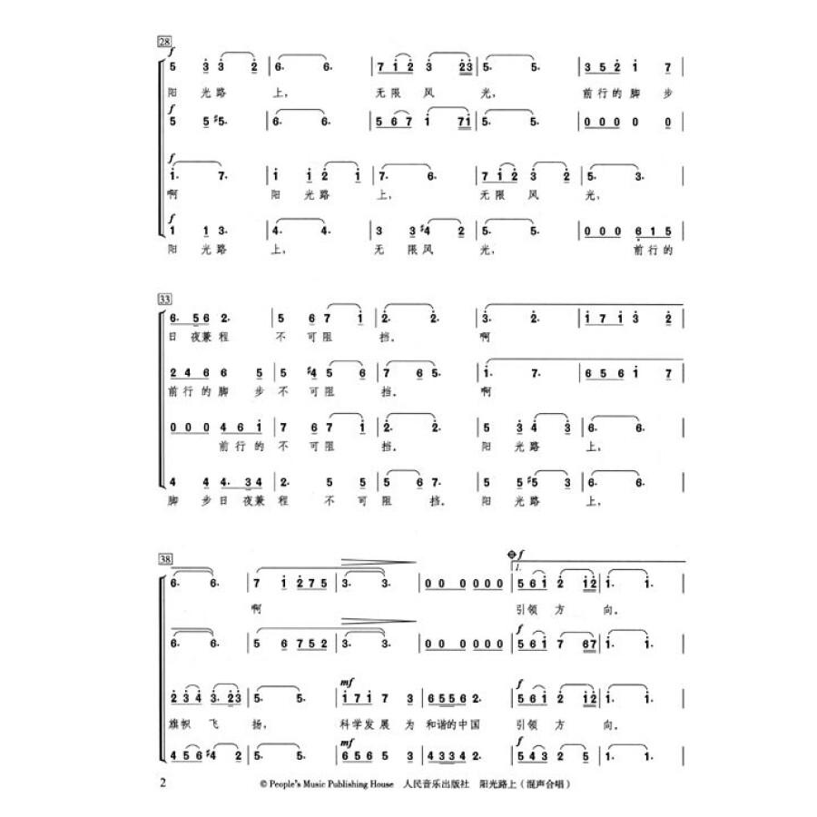 好人好梦 11. 绒花 12. 怀念战友 五线谱(钢琴伴奏谱)部分 1.