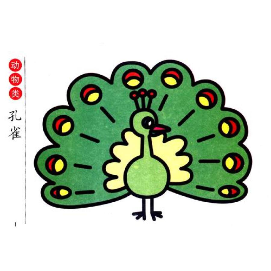 简笔画大全:蒙纸学画(1)