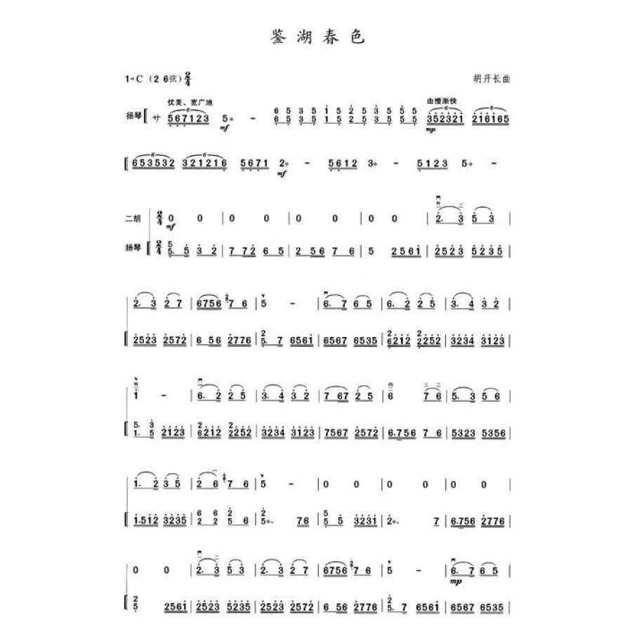 笛子独奏水乡乐韵乐谱