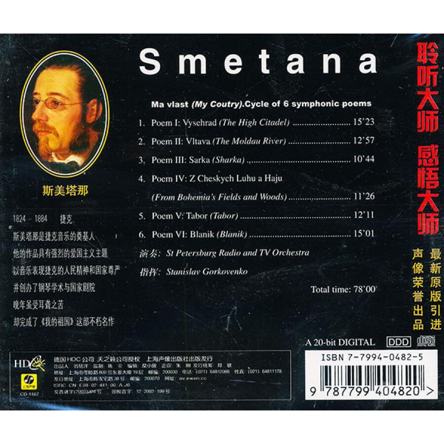"""斯美塔那:交响诗套曲""""我的祖国""""(ddd)(cd)图片"""