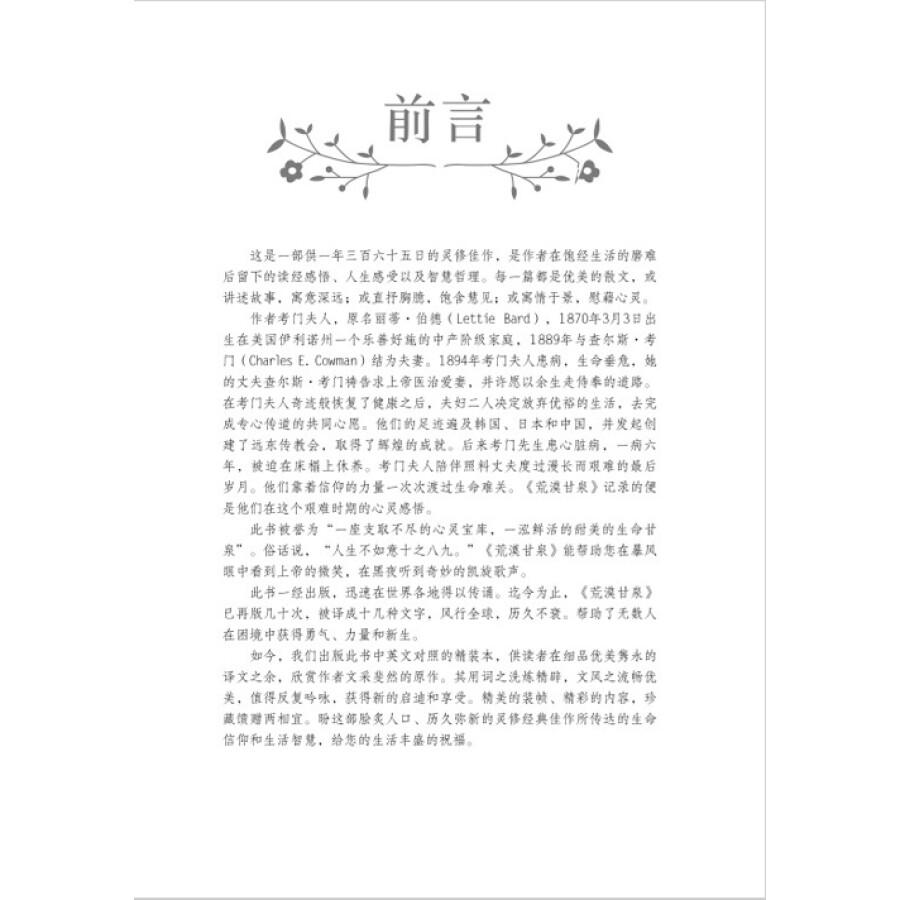 生命江河基督教歌曲歌谱