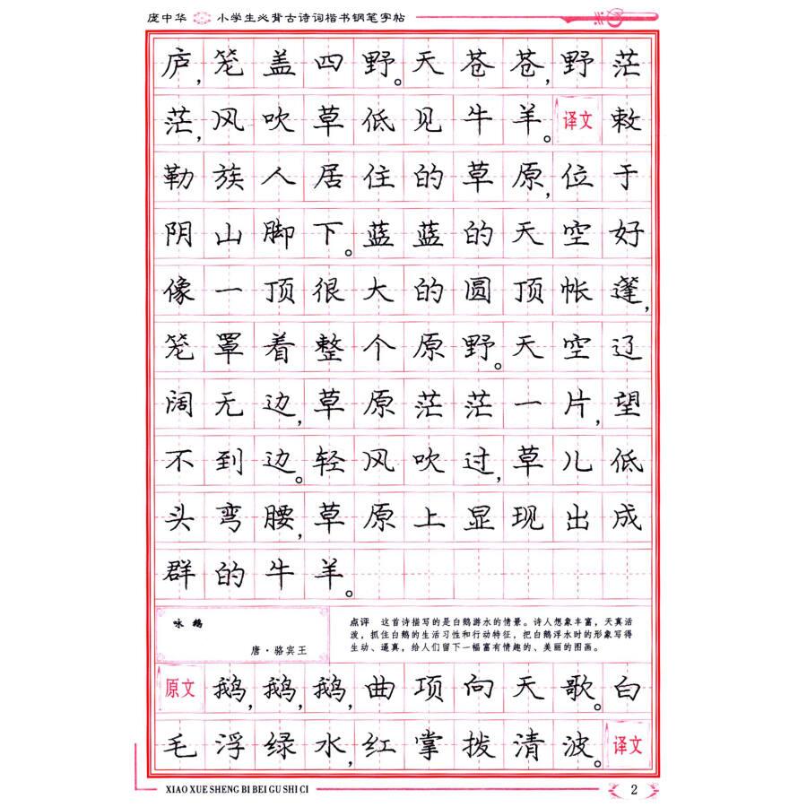 庞中华硬笔书法系列:小学生必背古诗词(楷书钢笔字帖)