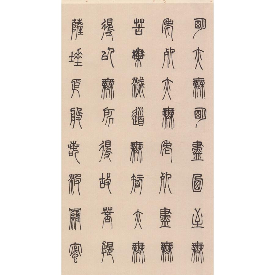 《历代名家书心经:邓石如》【摘要图片
