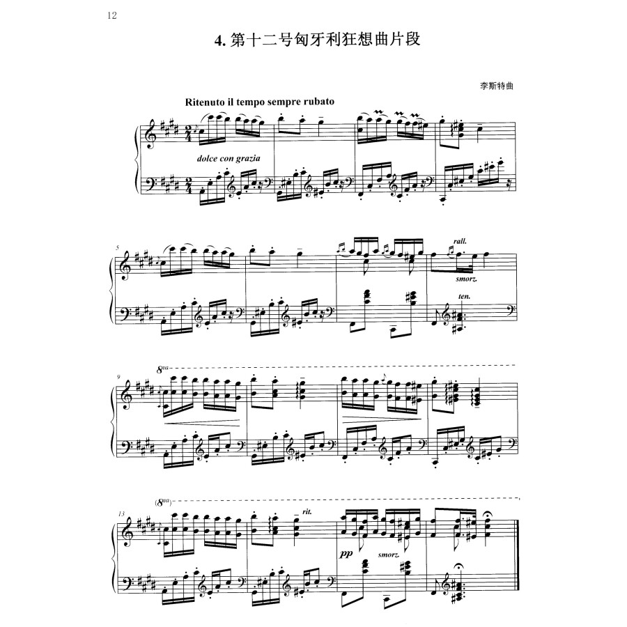 幼儿理发店歌曲歌谱-子们的舞蹈钢琴曲谱
