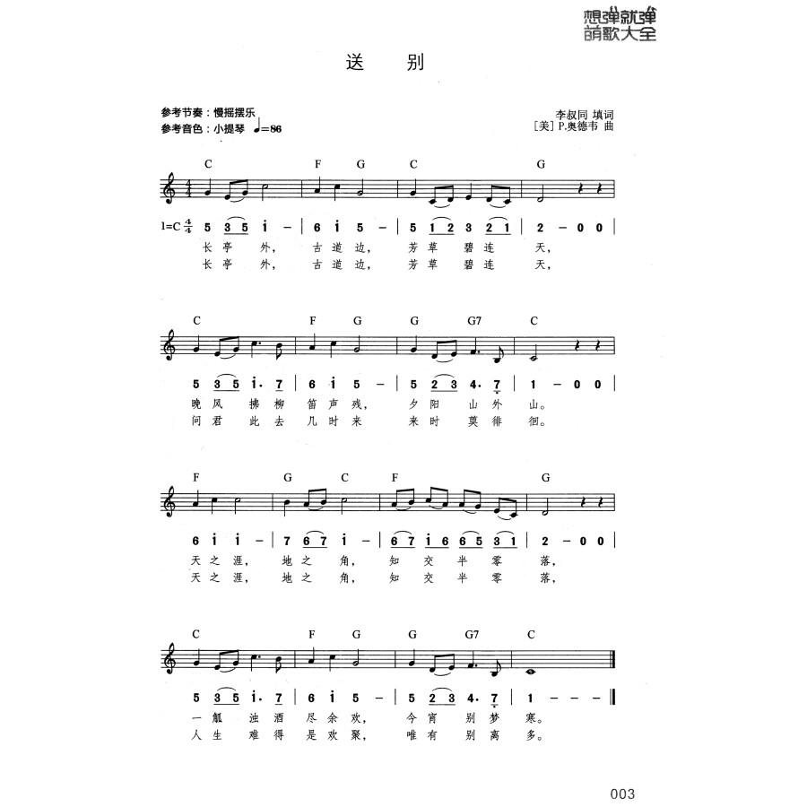 想弹就弹萌歌大全:少年儿童电子琴金曲180首