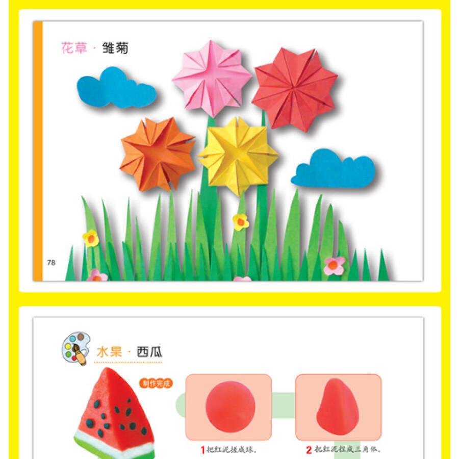 儿童趣味手工(彩泥 折纸 剪纸大全300例 套装全3册)图片