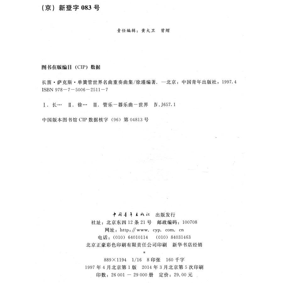 长笛·萨克斯·单簧管:世界名曲重奏曲集