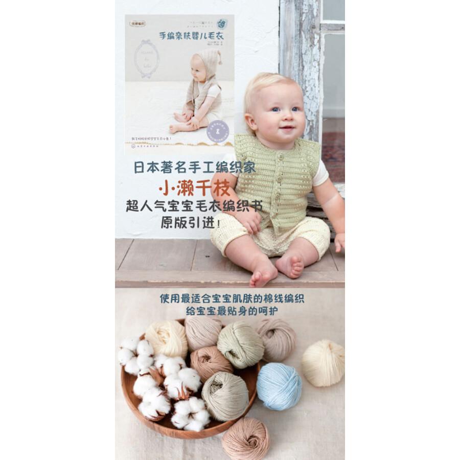 我爱编织:手编亲肤婴儿毛衣