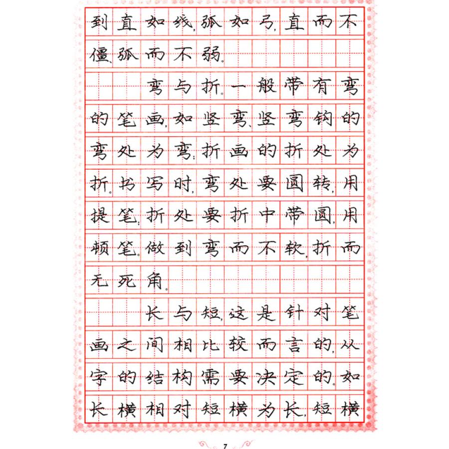 美字行遍天下钢笔楷书字帖系列:钢笔楷书笔画部首练习