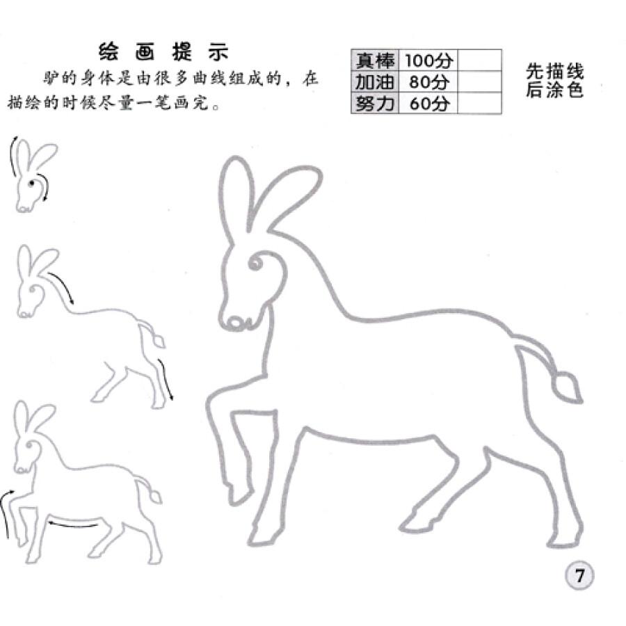 蒙纸一笔画:动物篇1