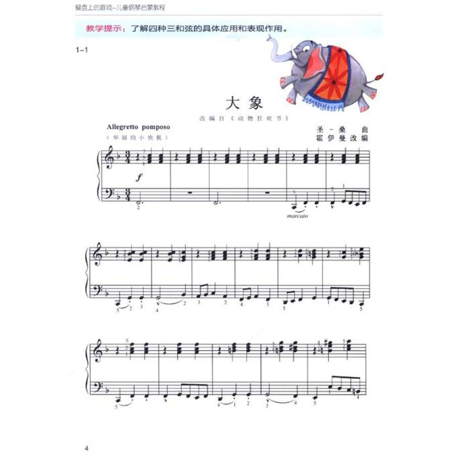 儿童歌曲走路曲谱