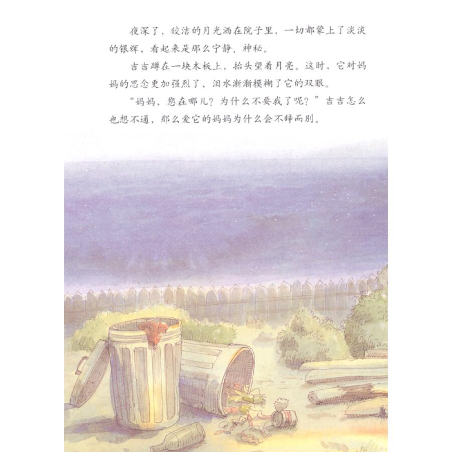 少儿 儿童文学 西顿动物记6:吉吉的回家路  作者简介     欧内斯特