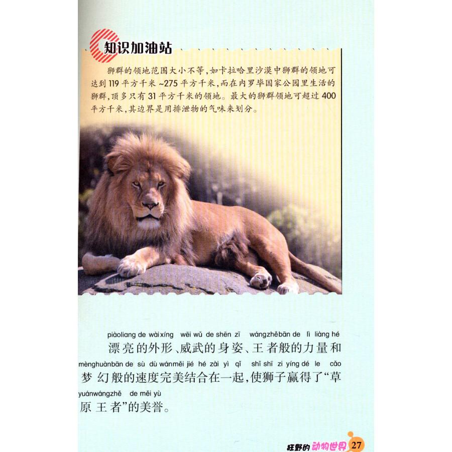 经典天天读系列(科普卷):狂野的动物世界