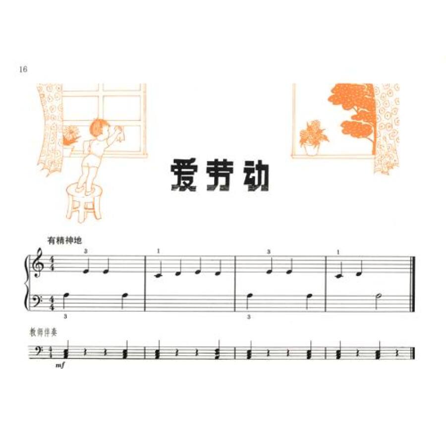 《儿童钢琴初步教程1》图片