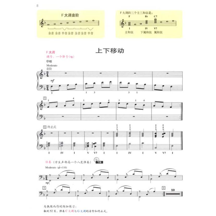 卡农和弦版简谱