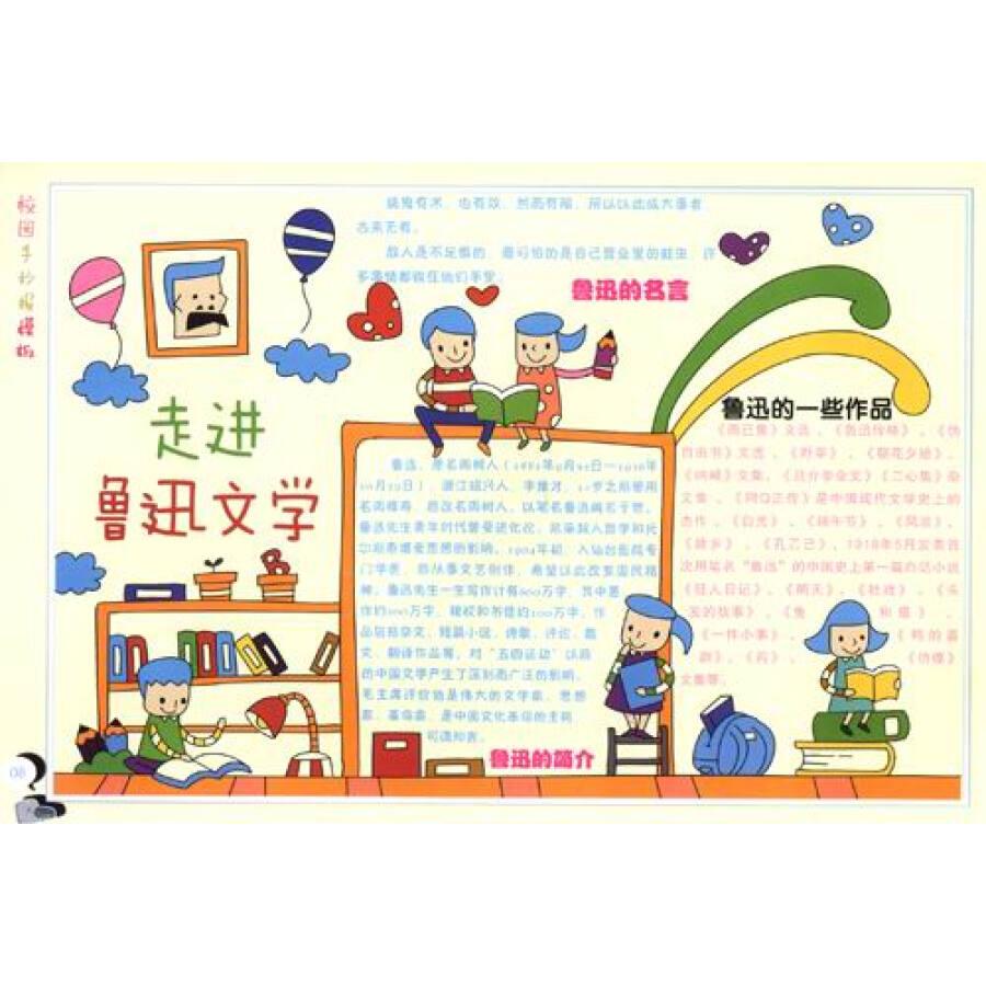 《校园手抄报模板》【摘要 书评 试读】- 京东图书