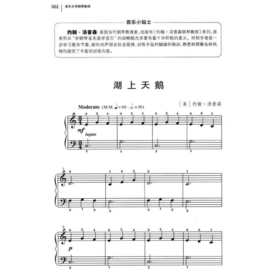 《老年大学钢琴教程(1)(适合《拜厄》程度)》【摘要图片