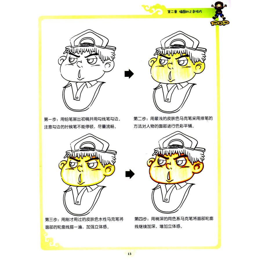 童书 美术/书法 校园手绘pop:装饰绘画设计(基础篇)