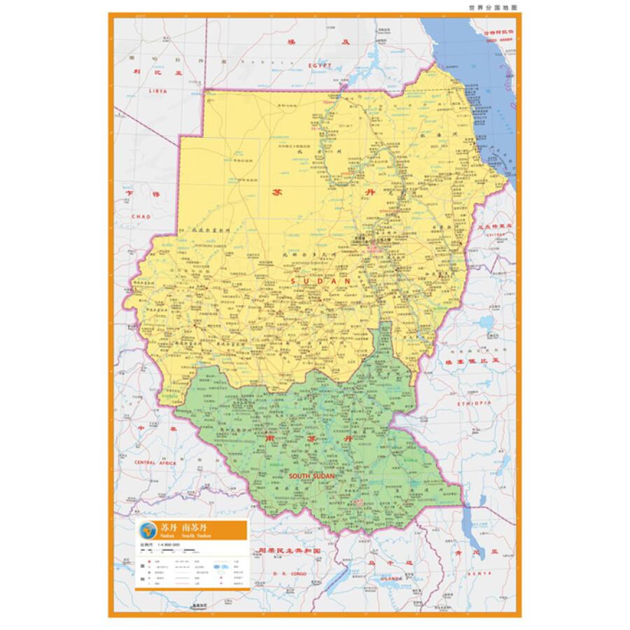 世界分国地图·非洲--苏丹 南苏丹地图(中外对照 防水 耐折 撕不烂