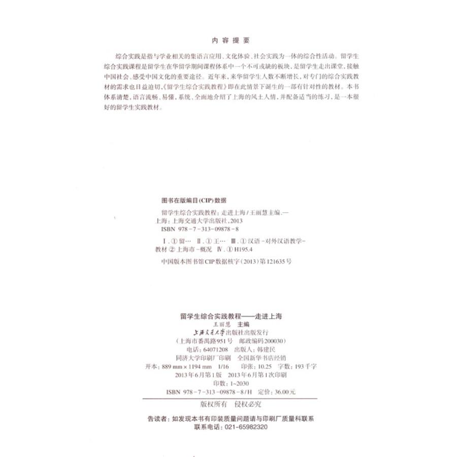 淮海戏催租曲谱