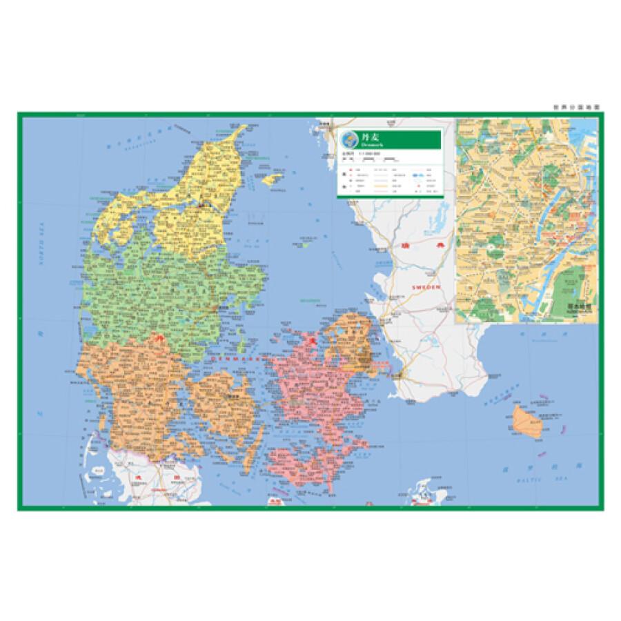 世界分国地图·欧洲-丹麦 冰岛地图(中外对照 防水 耐折 撕不烂地图