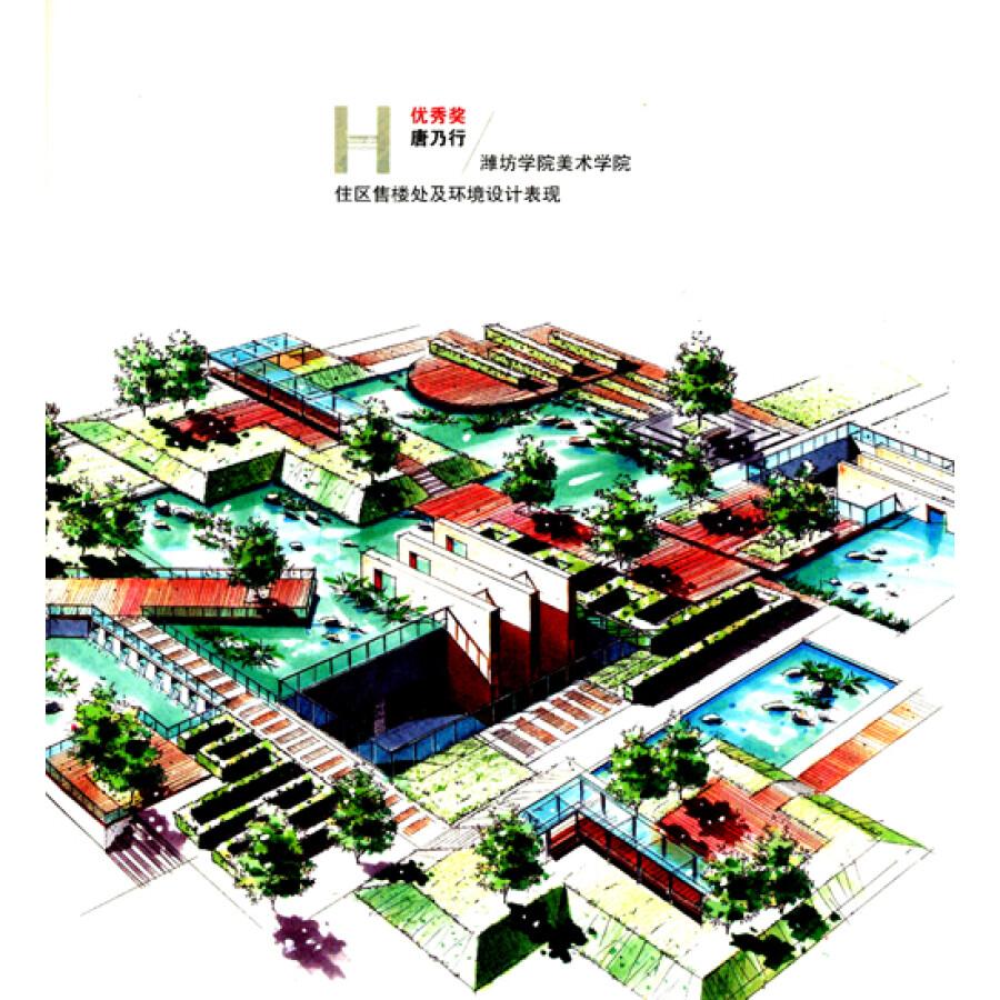 《ciid中国手绘艺术大赛作品集系列:建筑·室内