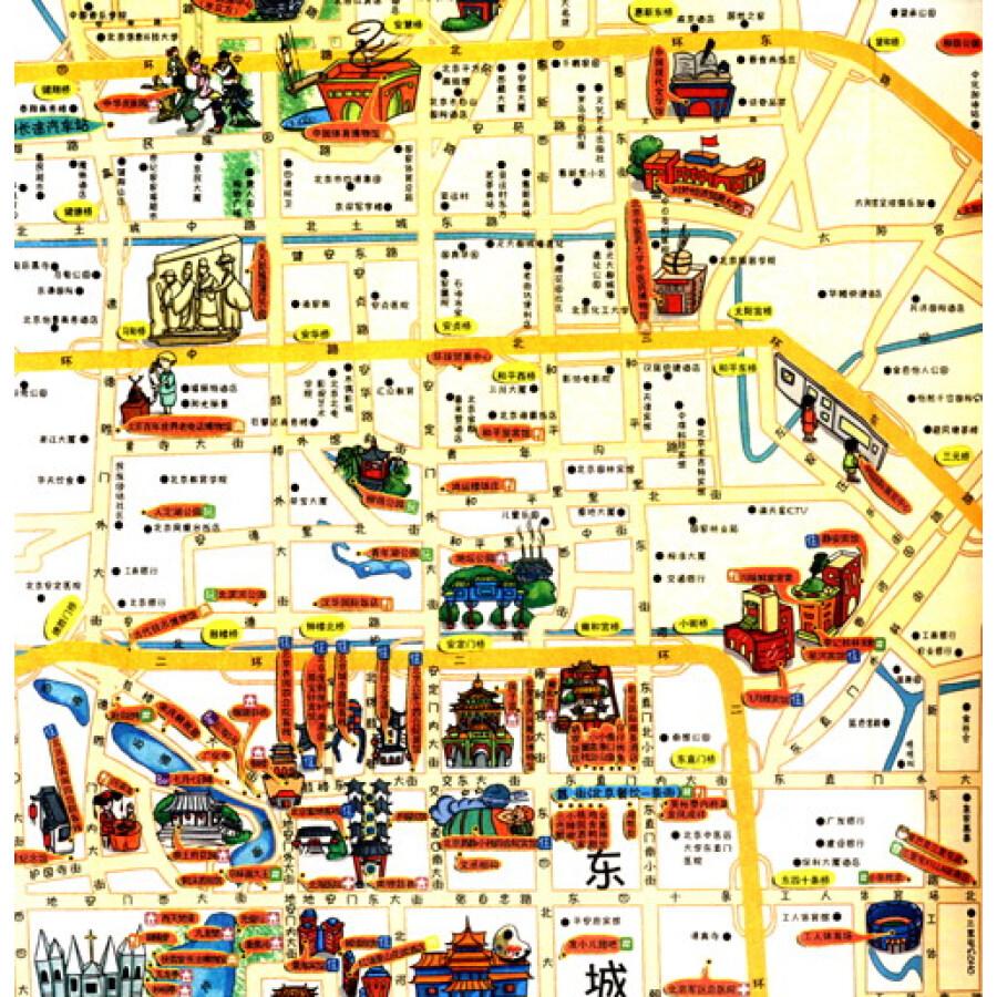 旅游/地图 国内游 手绘中国系列:手绘北京(最新超人版)
