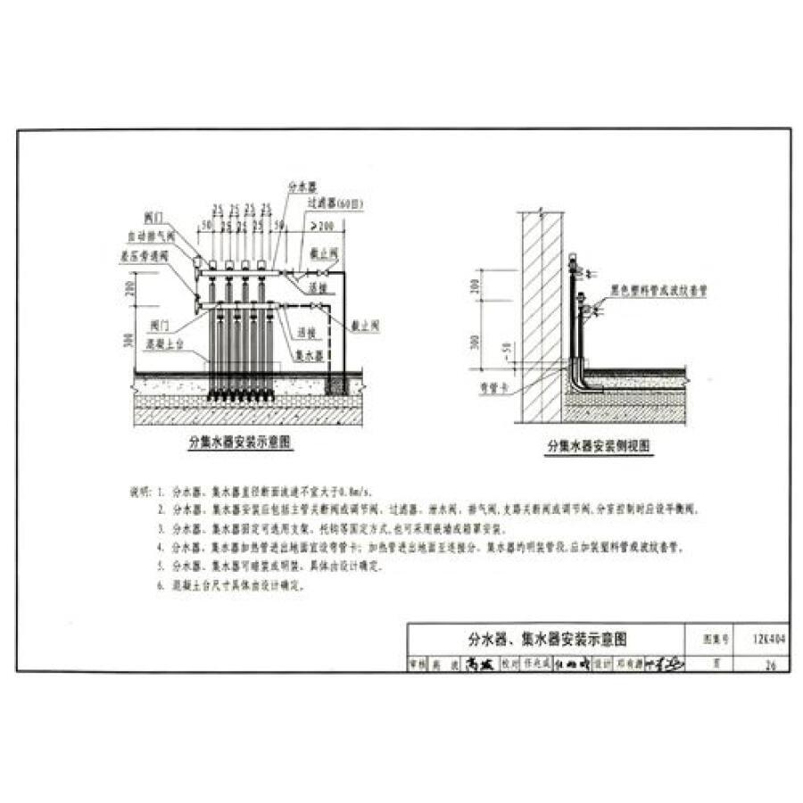 国家建筑标准设计图集(12k404·代替03k404,03(05)k404):地面辐射供暖图片