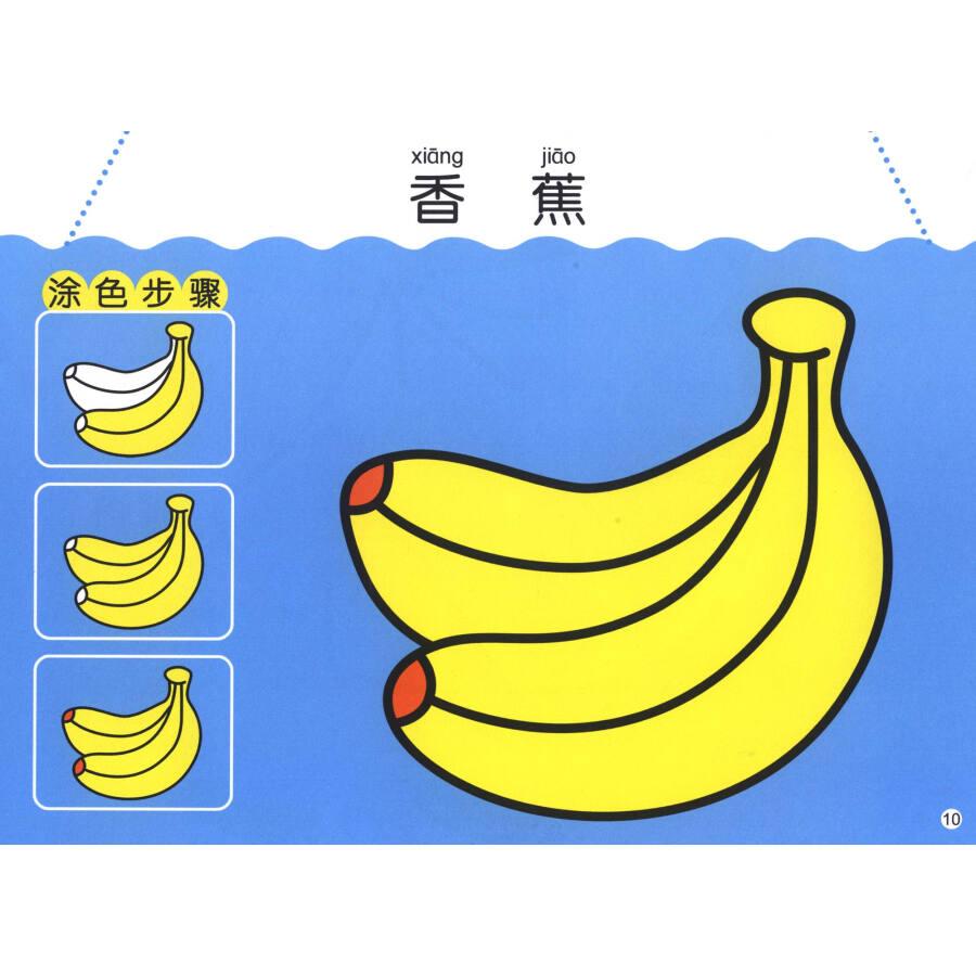 童书 美术/书法 hemawenhua 河马文化 一起画画吧 幼儿园涂色画4