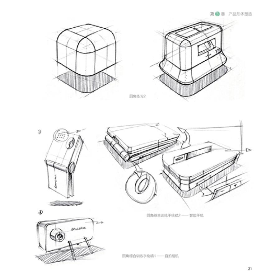 《工业产品设计手绘实例教程》【摘要