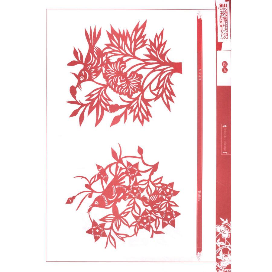 《跟我学剪纸:民俗窗花》(韩靖)【摘要