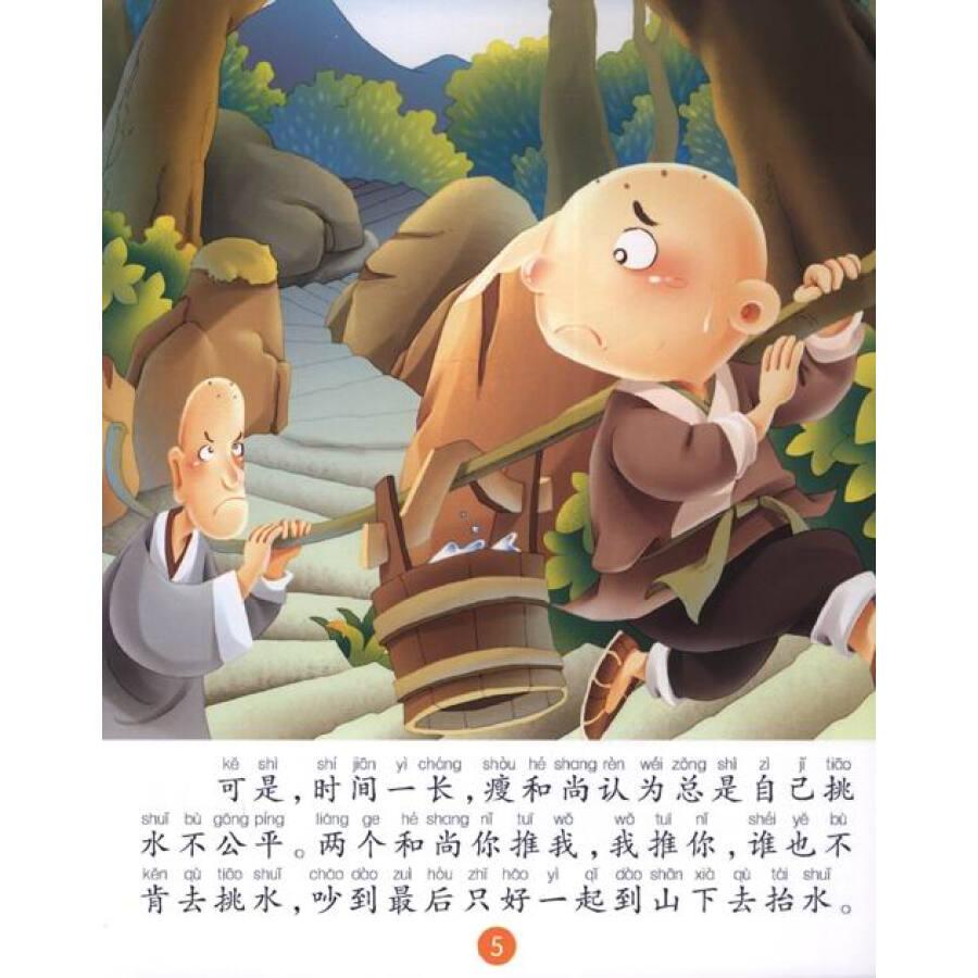 童书 绘本 经典好故事:三个和尚·拔萝卜图片