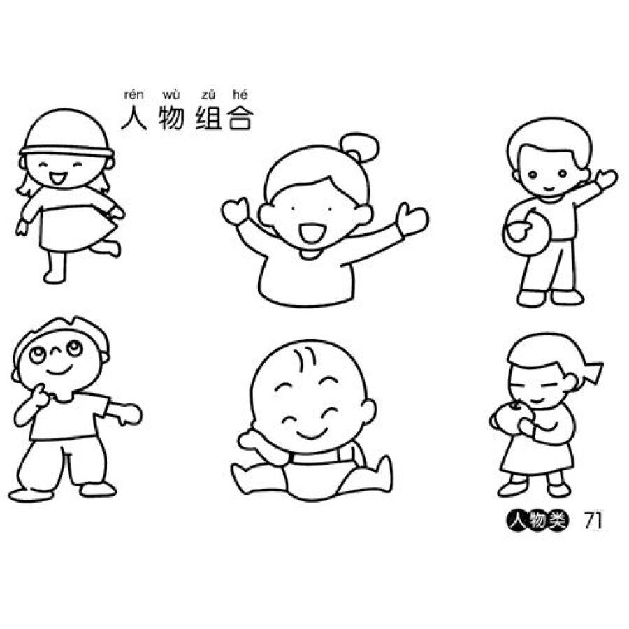 天才小画家(第1辑):蒙纸简笔画(基础篇)  内容简介   在孩子眼中,这图片