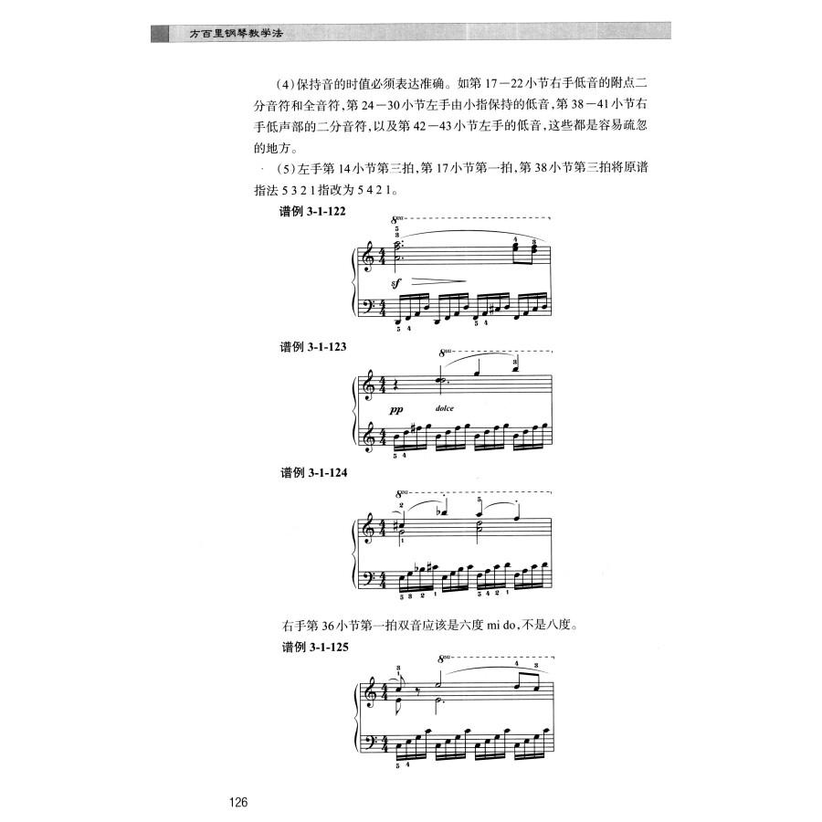 方百里钢琴教学法/全国高等院校音乐教育专业系列教材图片
