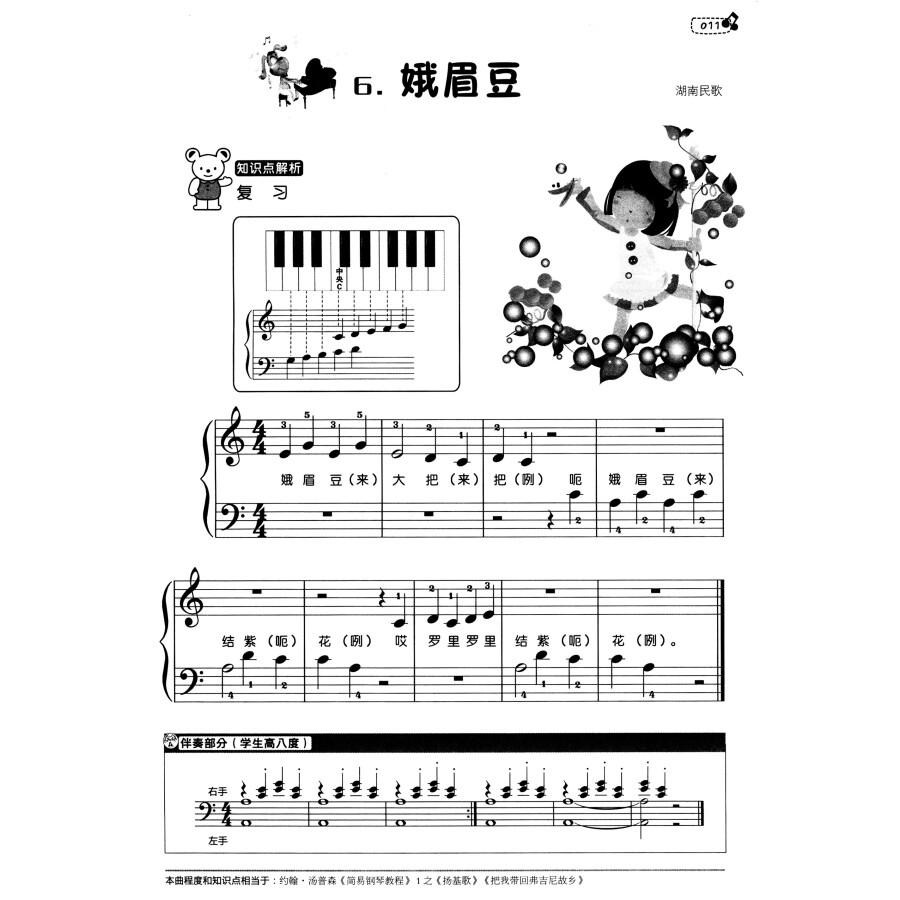 abcd字母儿歌钢琴简谱 百度宝宝知道