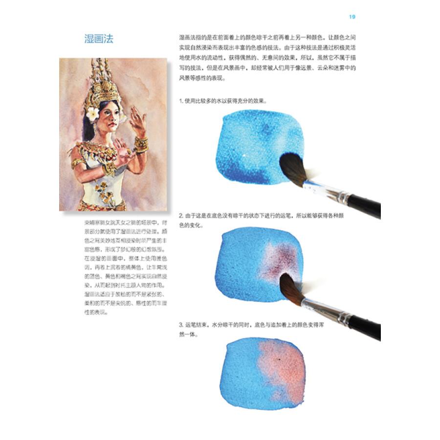 水彩画手绘教室(人物篇)