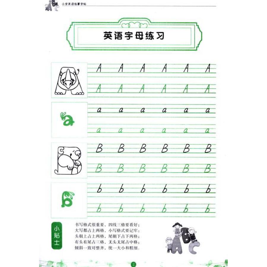 小学英语临摹字帖:英语书写入门训练(插图版)图片